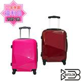 【福利品20吋】亮面鑽石PC輕硬殼箱/行李箱/旅行箱/拉桿箱
