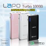 LAPO LT-101S 10000mAh QC3.0 閃充行動電源