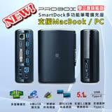 PROBOX SmartDock 多功能筆電擴充座 - 雙介面旗艦版