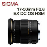 SIGMA 17-50mm F2.8 EX DC OS HSM (平行輸入)贈UV鏡+吹球清潔5件組