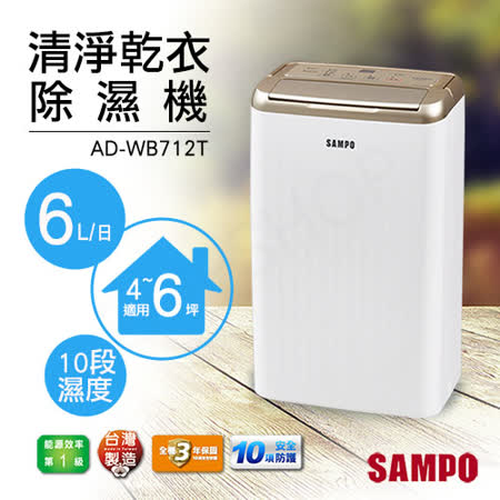 SAMPO 6L 空氣清淨乾衣除濕機