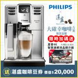 【飛利浦 Saeco】Incanto Deluxe全自動義式咖啡機 (HD8921)