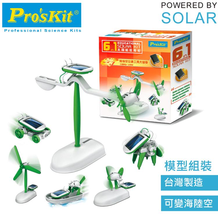 台灣製造Proskit科學玩具 6合1太陽能陸海空科學教育組GE-610(飛機2種.船艇.汔車.狗狗.風車)