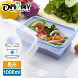 【OMORY】矽膠摺疊保鮮餐盒-長形1000ML