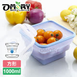 【OMORY】矽膠摺疊保鮮餐盒-方形1000ML