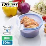 【OMORY】矽膠摺疊保鮮餐盒-圓形500ML