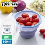 【OMORY】矽膠摺疊保鮮餐盒-圓形600ML