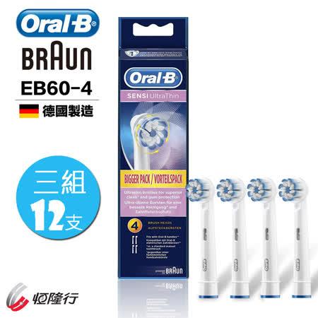 【德國百靈Oral-B】超細毛護齦刷頭(4入)EB60-4(3袋家庭組)