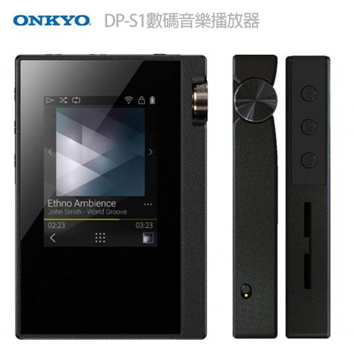 ONKYO DP-S1數碼音樂播放器