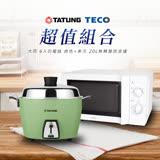 (超值組)大同電鍋 6人份-綠色+TECO東元 20L無轉盤微波爐 YM2005CB