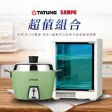 (超值組)大同電鍋 6人份-綠色+SAPO 聲寶個人用多功能紫外線殺菌烘碗機