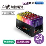ZMI 紫米 4號彩虹鹼性電池 AA724 (24入)