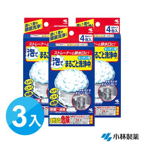 (三入組)日本小林製藥 廚房用排水口強力發泡清潔粉-30g*4包