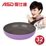 ASD愛仕達 雙面陶瓷煎鍋32cm