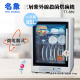 【MIN SHIANG 名象】三層紫外線殺菌烘碗機(TT-889)