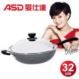 ASD愛仕達 光璨魔力系列不沾炒鍋32cm