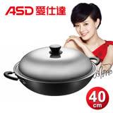 ASD愛仕達 經典超耐磨炒鍋40cm