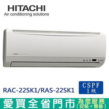 日立2-4坪1級變頻冷專冷氣 RAC/RAS-22SK1