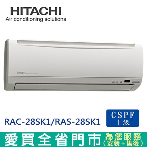 HITACHI日立4-5坪1級精品系列RAC/RAS-28SK1變頻冷專分離式冷氣_含配送到府+標準安裝