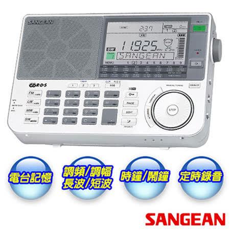 SANGEAN 全波段 專業化數位型收音機 ATS-909X