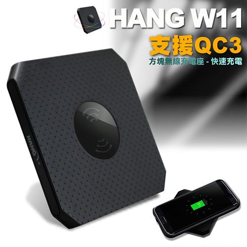 HANG W11方塊無線充電座-支援 QC 3.0 快速充電-黑