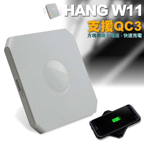 HANG W11方塊無線充電座-支援 QC 3.0 快速充電-白