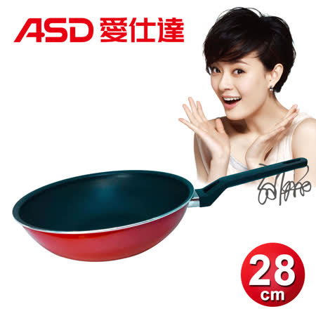 ASD愛仕達 都市新貴炒鍋28cm