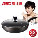 ASD愛仕達 經典超耐磨煎鍋32cm