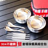 304不鏽鋼湯匙碗筷環保餐具雙人套組