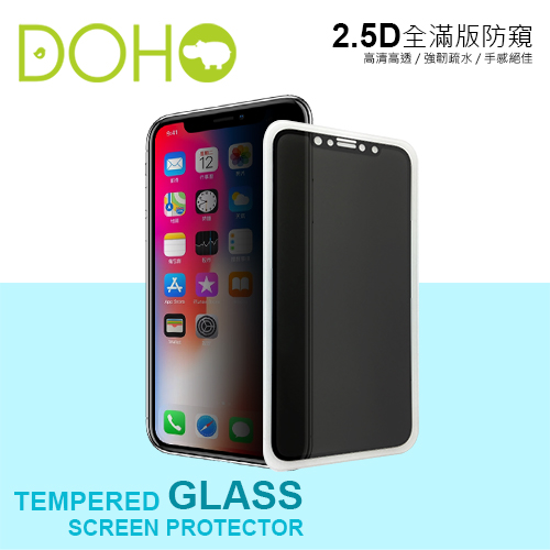 DOHO iPhone6 7 8 Plus X 鋼化防窺玻璃貼2.5D全滿版