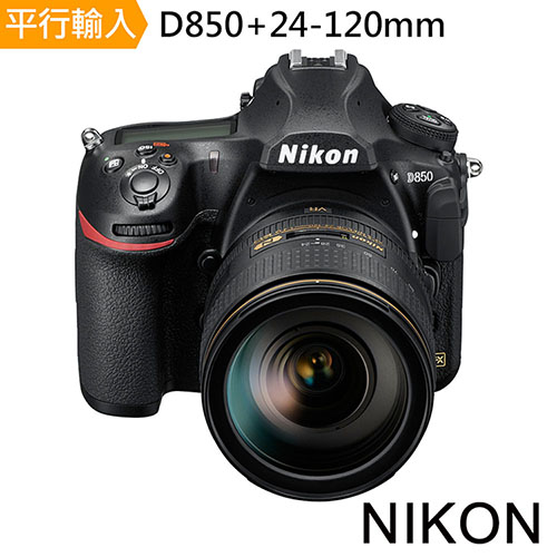 Nikon D850+24-120mm 單鏡組*(中文平輸)-買就送強力大吹球+細毛刷+拭鏡布+清潔液組