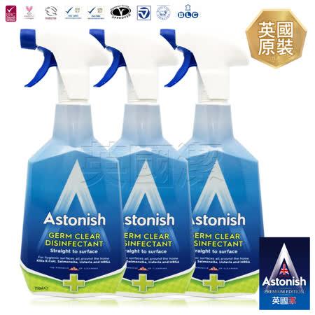 Astonish英國潔4合1強效 殺菌消毒清潔劑x3