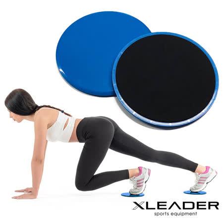 Leader X 健身瑜珈 滑步圓盤  2入組