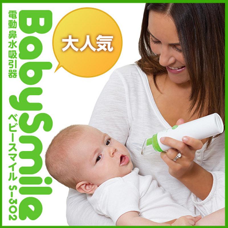Babysmile 攜帶型電動吸鼻器