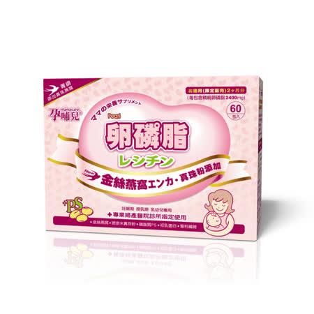 孕哺兒 卵磷脂細末4g*60包