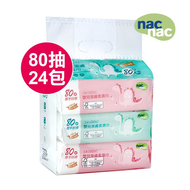 nac nac 小恐龍超純水潔膚柔濕巾箱購(80抽24包入+蓋)