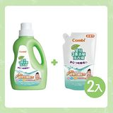 Combi康貝 嬰兒3重去敏洗衣精組(1罐+2補充)