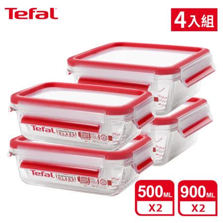 Tefal 特福 無縫3D玻璃保鮮盒四件組