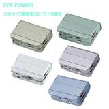 EVA POWER 2UM 旅行充電器雙USB三充行動電源