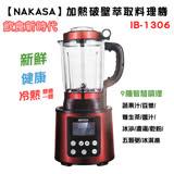 【NAKASA】加熱破壁萃取料理機 IB-1306
