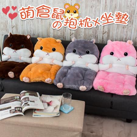 樂嫚妮 可愛倉鼠抱枕坐墊組