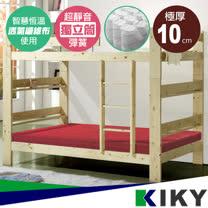 【KIKY】珍娜超厚實10CM獨立筒床墊-單人3尺(雙層床適用)