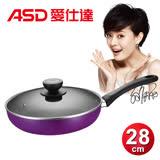 ASD愛仕達 靚麗系列不沾平煎鍋28cm(含蓋)