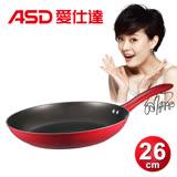 ASD亮彩采系列不沾平煎鍋26cm