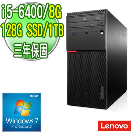 Lenovo ThinkCentre M700 TW 商用電腦 (Core i5-6400 8G 128G SSD 1TB DVDRW Win7Pro 三年保固)
