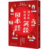 讀空氣、探表?堙A笑談日本語:解讀曖昧日語隱藏真意及文化脈絡的超強辭典