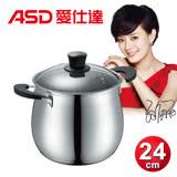 ASD愛仕達 營養燉鍋24cm
