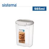 【sistema】紐西蘭進口烘焙扣式保鮮盒-985ml