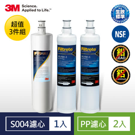 【3M】極淨便捷系列 +PP前置濾心超值組
