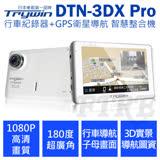 【贈8G+3孔】Trywin DTN-3DX Pro 行車紀錄 GPS衛星導航 智慧整合機